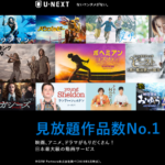 【U-NEXT】無料体験【18禁】成人向け動画も!?
